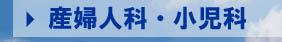 都倉病院 産婦人科・小児科のページ
